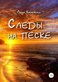 Купить книгу Следы на песке, автора Лики Кальтсен
