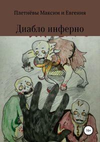 Купить книгу Диабло инферно, автора Максима Сергеевича Плетнёва