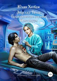 Купить книгу Энцелад Титан. Галактические законы. Континуум, автора Юлии Хегбом