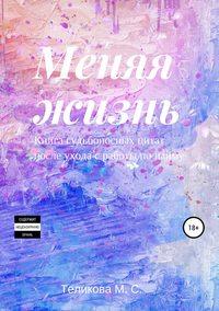 Купить книгу Меняя жизнь. Книга судьбоносных цитат после ухода с работы по найму, автора Маргариты Сергеевны Теликовой