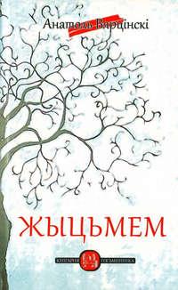 Купить книгу Жыцьмем, автора