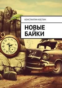 Купить книгу Новые байки, автора Константина Костина