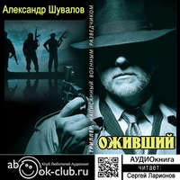 Купить книгу Оживший, автора Александра Шувалова
