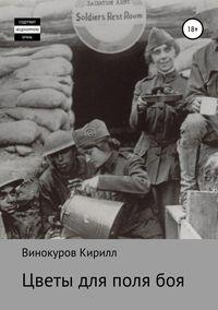 Купить книгу Цветы для поля боя, автора Кирилла Сергеевича Винокурова
