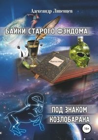 Купить книгу Байки старого фэндома, автора Александра Владиславовича Ливенцева