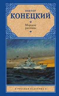 Купить книгу Морские рассказы (сборник), автора Виктора Конецкого