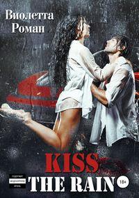 Купить книгу Kiss the rain, автора Виолетты Роман