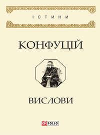 Купить книгу Вислови, автора