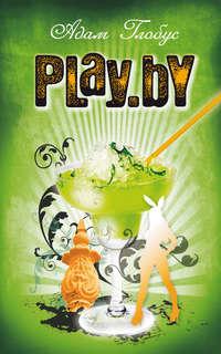 Купить книгу Play.by, автора Адама Глобуса