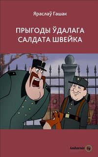 Купить книгу Прыгоды ўдалага салдата Швейка, автора