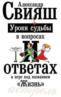 Купить книгу Уроки судьбы в вопросах и ответах, автора Александра Свияша