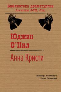 Купить книгу Анна Кристи, автора