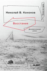 Купить книгу Восстание. Документальный роман, автора Николая Кононова
