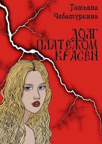 Купить книгу Долг платежом красен, автора Татьяны Чебатуркиной