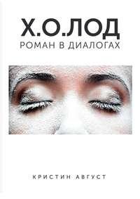 Купить книгу Х.О.ЛОД, автора Кристина Августа