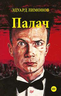 Купить книгу Палач, автора Эдуарда Лимонова