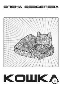 Купить книгу Кошка, автора Елены Валерьевны Безделевой