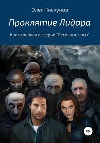 Купить книгу Проклятие Лидара, автора Олега Владиславовича Пискунова