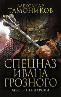 Купить книгу Месть по-царски, автора Александра Тамоникова