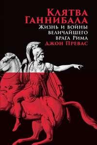Купить книгу Клятва Ганнибала. Жизнь и войны величайшего врага Рима, автора Джона Преваса