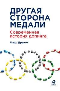 Купить книгу Другая сторона медали. Современная история допинга, автора Мадса Дранге