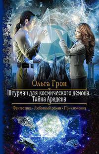 Купить книгу Штурман для космического демона. Тайна Аридена, автора Ольги Грон