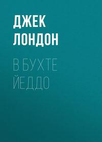 Купить книгу В бухте Йеддо, автора Джека Лондона