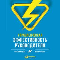 Купить книгу Управленческая эффективность руководителя, автора Натальи Жадько