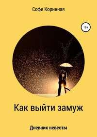 Купить книгу Как выйти замуж, автора Софи Коринной
