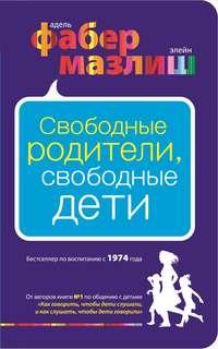 Купить книгу Свободные родители, свободные дети, автора Элейн Мазлиш