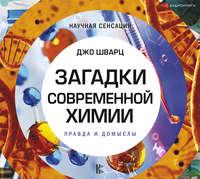 Купить книгу Загадки современной химии. Правда и домыслы, автора Джо Шварц