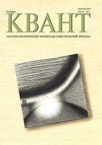 Купить книгу Квант. Научно-популярный физико-математический журнал. №09/2018, автора