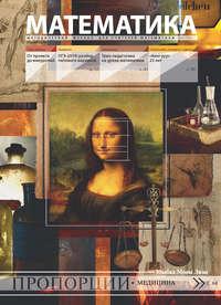 Купить книгу Математика. Методический журнал для учителей математики. №08/2018, автора