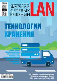 Купить книгу Журнал сетевых решений / LAN №05/2018, автора Открытые системы