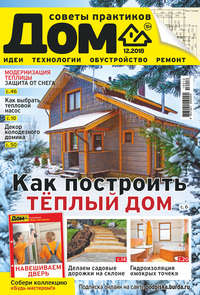Купить книгу Журнал «Дом» №12/2018, автора