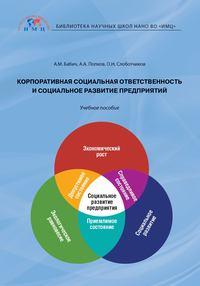 Купить книгу Корпоративная социальная ответственность и социальное развитие предприятий, автора
