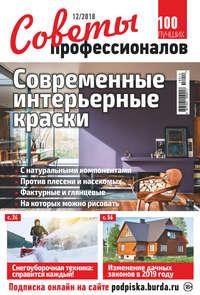 Купить книгу Советы профессионалов №12/2018, автора