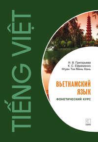 Купить книгу Вьетнамский язык. Фонетический курс., автора