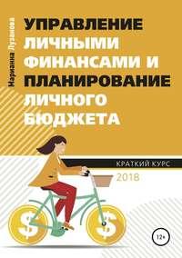 Купить книгу Управление личными финансами и планирование личного бюджета, автора Марианны Захаровны Лузановой