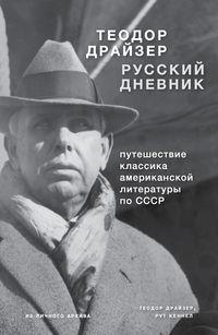 Купить книгу Драйзер. Русский дневник, автора Теодора Драйзера