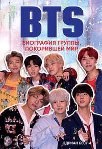 Купить книгу BTS. Биография группы, покорившей мир, автора Эдриана Бесли