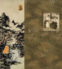 Купить книгу Адзінота горных вышынь, автора Ду Фу