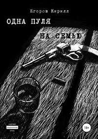 Купить книгу Одна пуля на семью, автора Кирилла Владимировича Егорова
