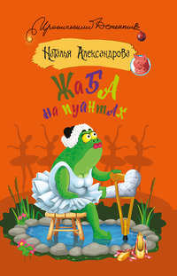 Купить книгу Жаба на пуантах, автора Натальи Александровой