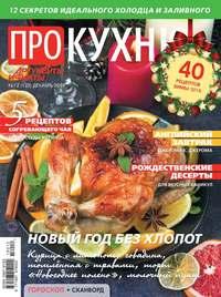 Купить книгу Аиф. Про Кухню 12-2018, автора