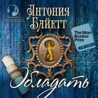 Купить книгу Обладать, автора Антонии Сьюзен Байетт