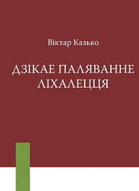 Купить книгу Дзікае паляванне ліхалецця (зборнік), автора