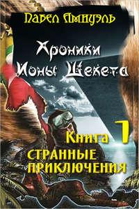 Купить книгу Странные приключения Ионы Шекета, автора Павла Амнуэля