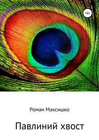 Купить книгу Павлиний хвост, автора Романа Юрьевича Максишко