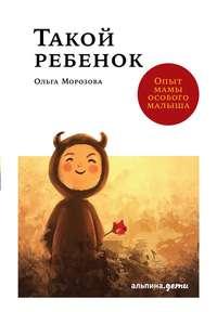 Купить книгу Такой ребенок. Опыт мамы особого малыша, автора Ольги Морозовой